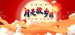 月是故乡圆中秋节海报