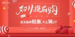 双十一活动宣传海报