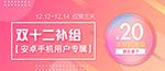 促销优惠券banner
