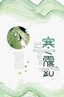 寒露二十四节气海报