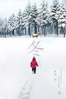 立冬风景节气海报