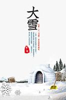 大雪节气传统海报