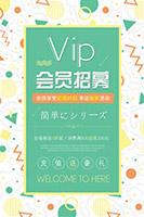 VIP会员招募海报