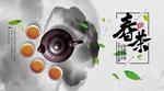 淘宝春茶海报