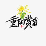 重阳赏菊艺术字