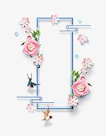 花朵装饰边框