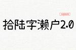 拾陆字濑户2.0