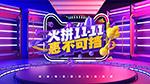 火拼双11海报