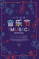 校园音乐节时尚海报