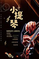 小提琴学习培训海报