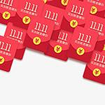 双11红包活动促销元素