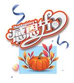 感恩节立体艺术字
