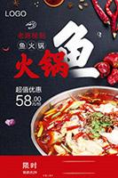 火锅美食宣传单
