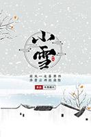 传统小雪时节海报