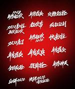 双12活动促销手写字体