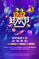 双12狂欢节海报