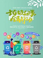 垃圾分类全民行动海报