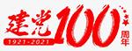 建党100周年标题框