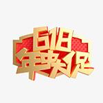 618年中字体