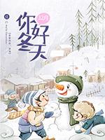 你好冬天12月海报