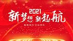 2021新梦想新起航年会展