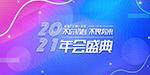 2021年会盛典展板
