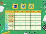 简约课程表排版设计