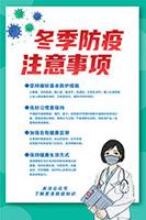 冬季疫情防控注意事项