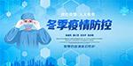 冬季疫情防控宣传栏