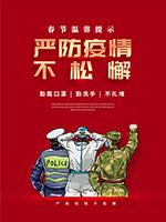 春节严防疫情不松懈