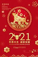 2021新春大吉海报