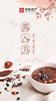 腊八节传统节日海报