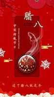 腊八中国传统节日海报