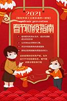 春节防疫指南宣传单