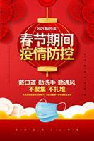 春节疫情防控海报
