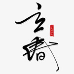 立春艺术字