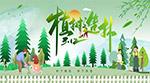 植树造林植树节海报