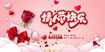 情人节快乐粉色海报