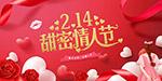 214甜蜜情人节海报