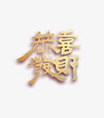 恭喜发财字体