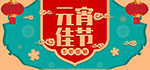 复古元宵节banner
