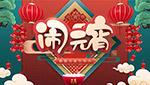 2021元宵节促销海报