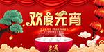春节返程防疫指南宣传海报