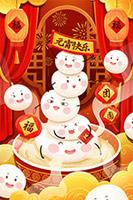 可爱汤圆元宵节海报