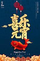 中国风喜乐元宵