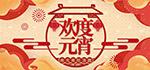 淘宝欢度元宵banner