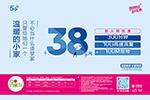 中国移动38节活动海报
