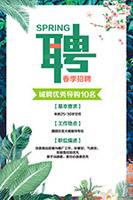 绿色清新招聘海报