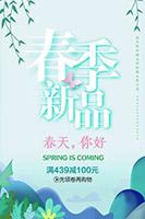 春季新品满减海报