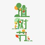 植树节字体